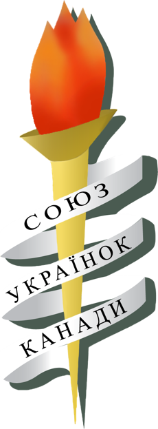 Ukrainian Women's Organization of Canada logo png